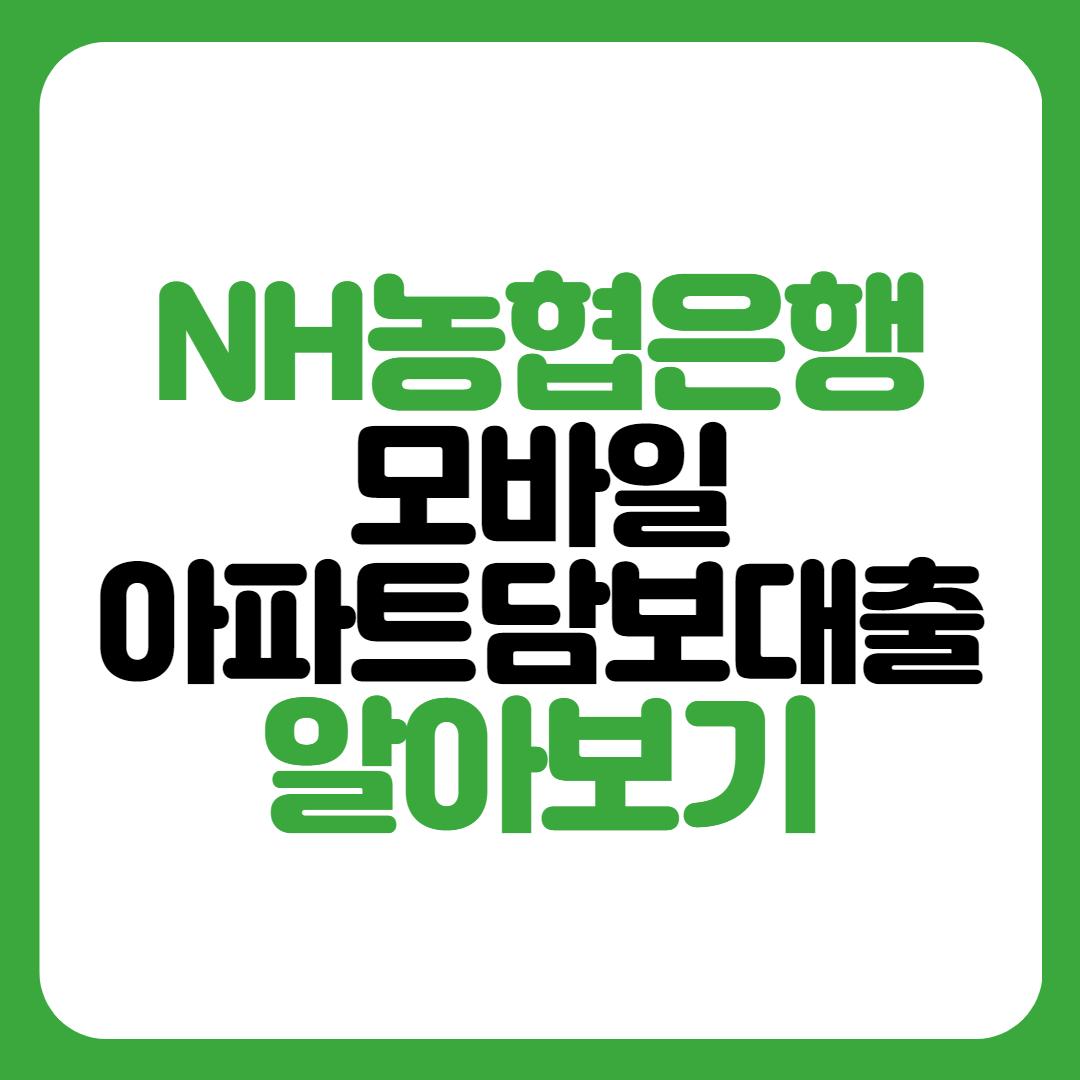 농협은행 모바일아파트담보대출
