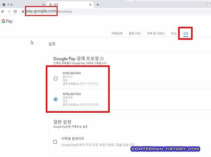 구글 페이 결제 프로필 확인