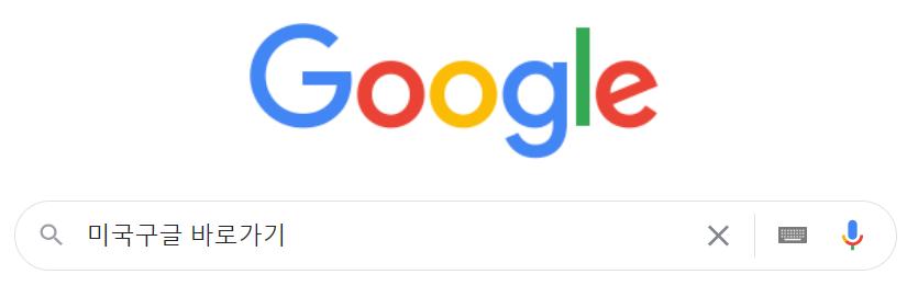 구글-검색창-이미지