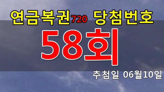 연금복권58회당첨번호 안내