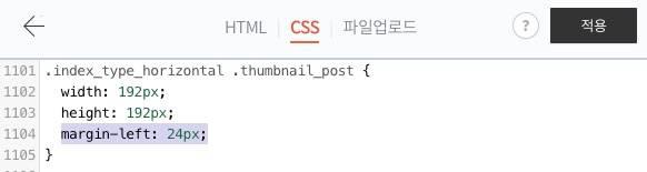 CSS 편집 4