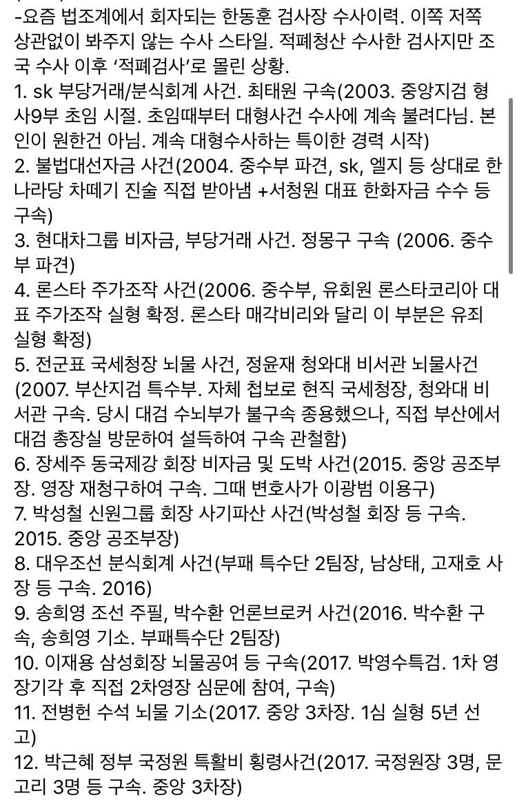 아카이브 feat. 한동훈
