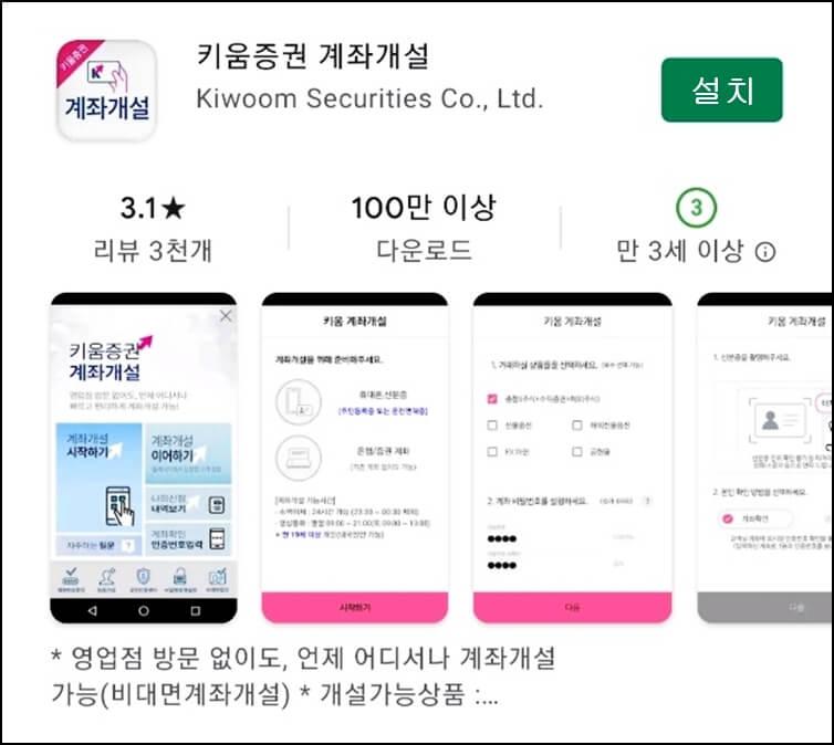 키움증권-계좌개설-앱-썸네일