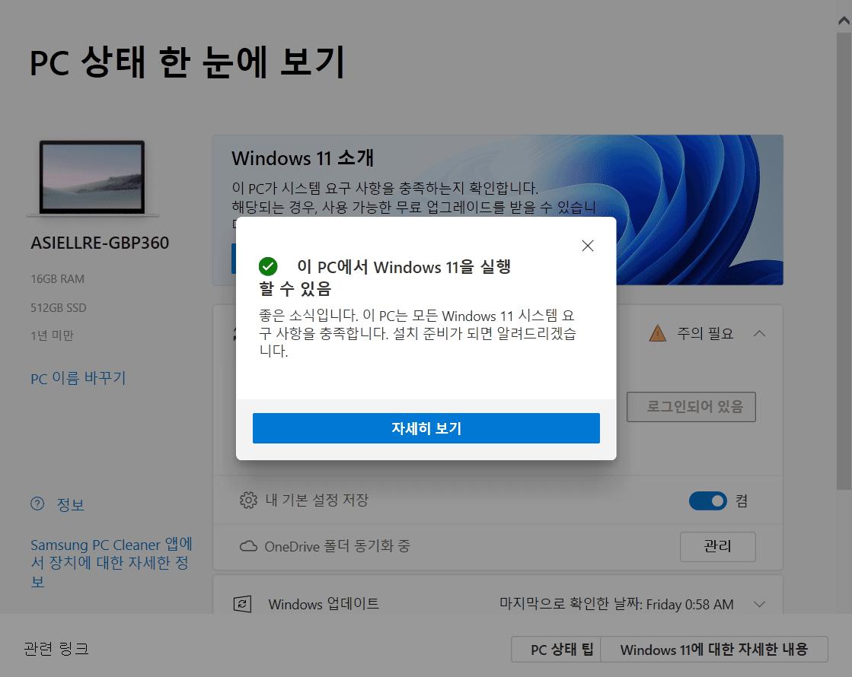 윈도우11