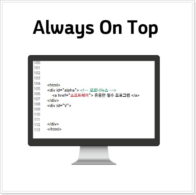 Always-On-Top