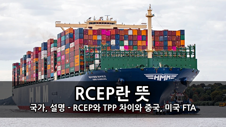 RCEP란 뜻, 국가, 설명 - RCEP와 TPP 차이와 중국, 미국 FTA