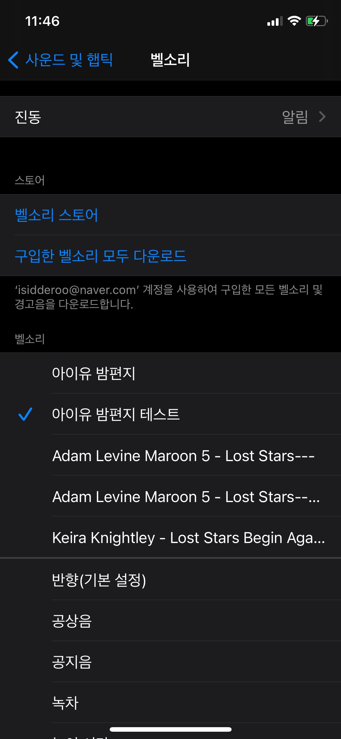 아이폰-벨소리-목록