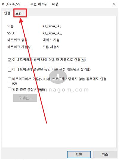 현재 연결된 와이파이 비밀번호 확인 방법 5