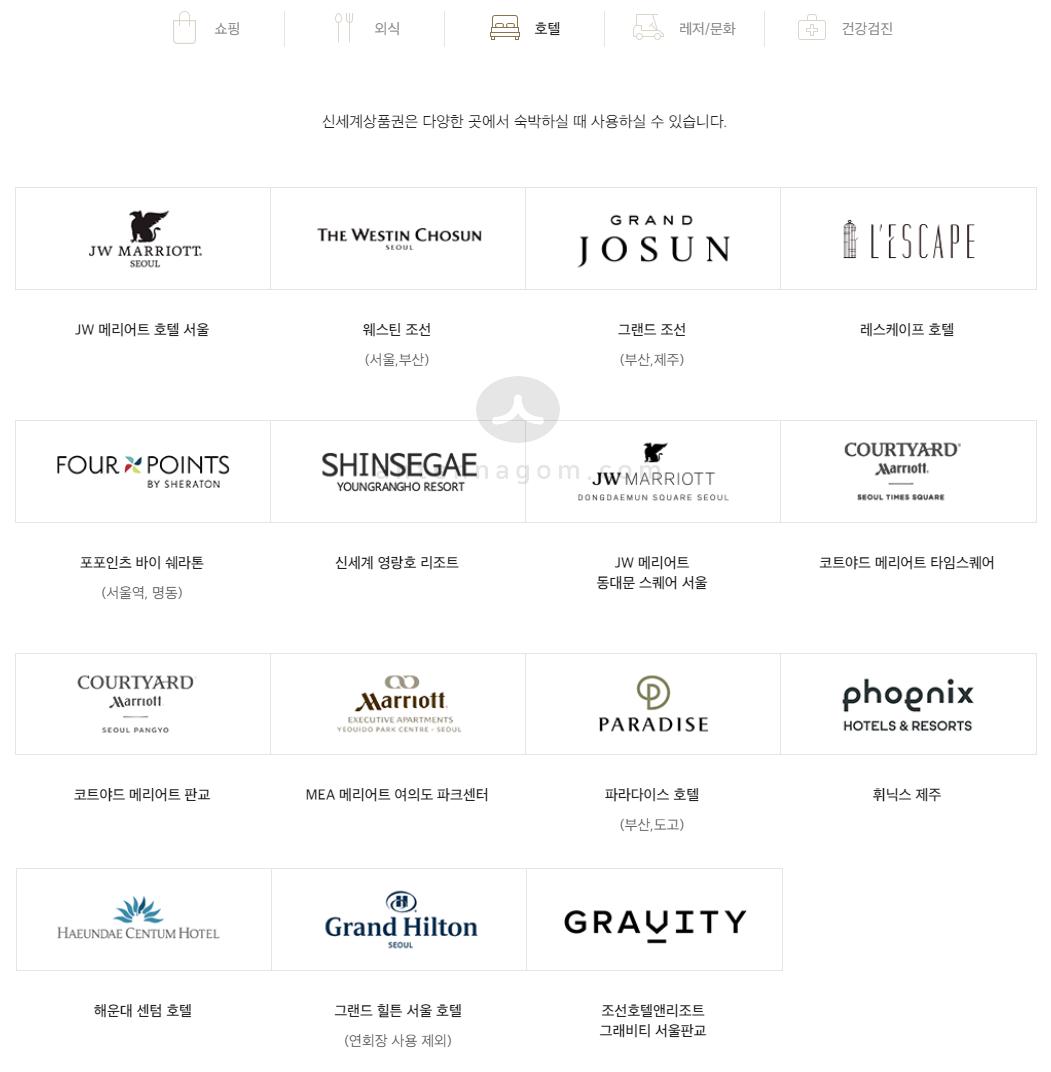 신세계 상품권 사용처 호텔