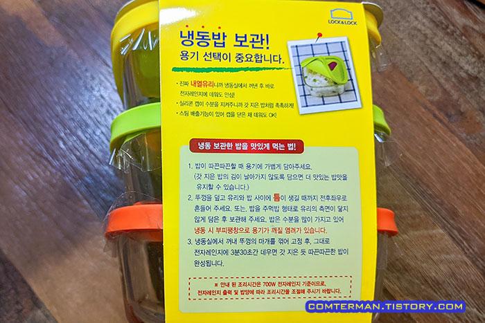 냉동 보관밥 요령