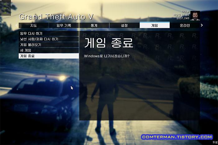 GTA5 게임 종료