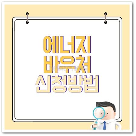 한국에너지공단 에너지바우처