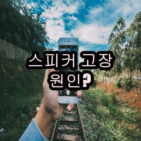 아이폰 스피커 고장 원인