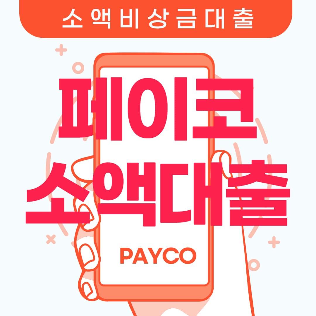 페이코(PAYCO) 소액 비상금대출 입니다