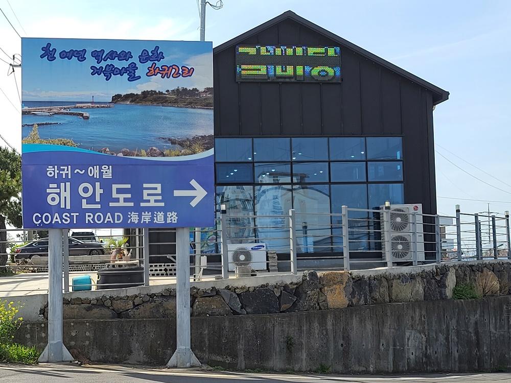 제주올레 16코스(하귀초등학교~신엄포구)
