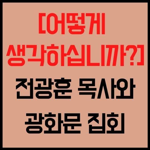 시사토론 전광훈 목사 광화문 집회 어떻게 생각하십니까