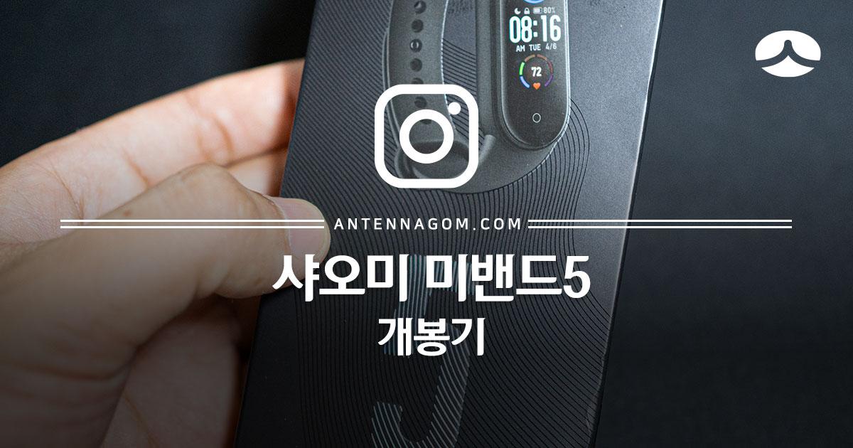 샤오미 미밴드 정발 개봉기 1
