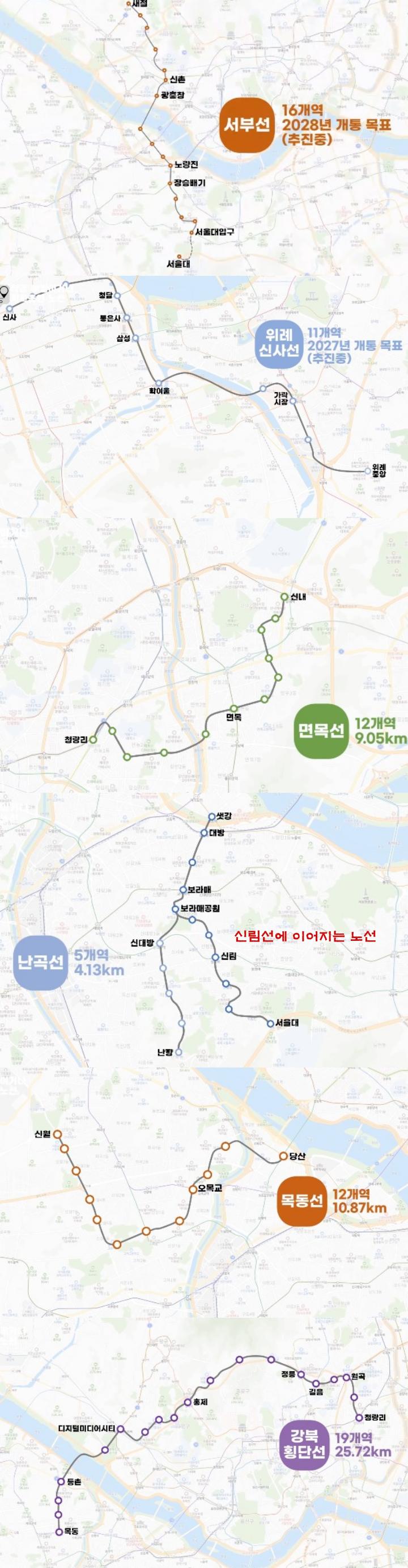 서울-경전철-노선도-예상