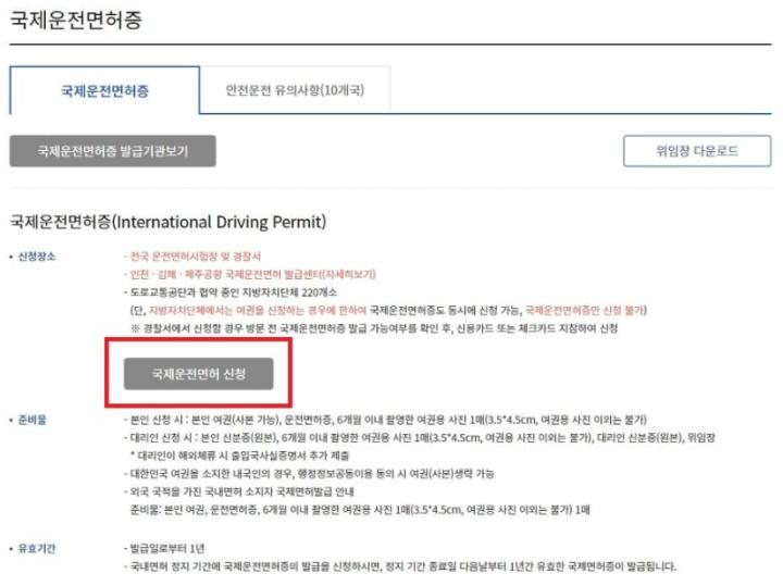 국제운전면허증-인터넷-발급-방법