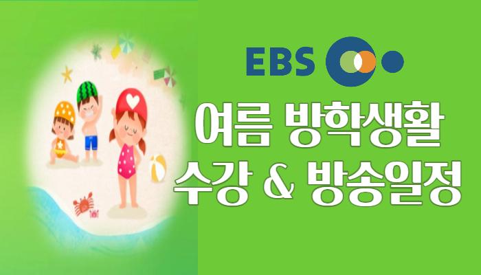 EBS 여름 방학생활_초등학생