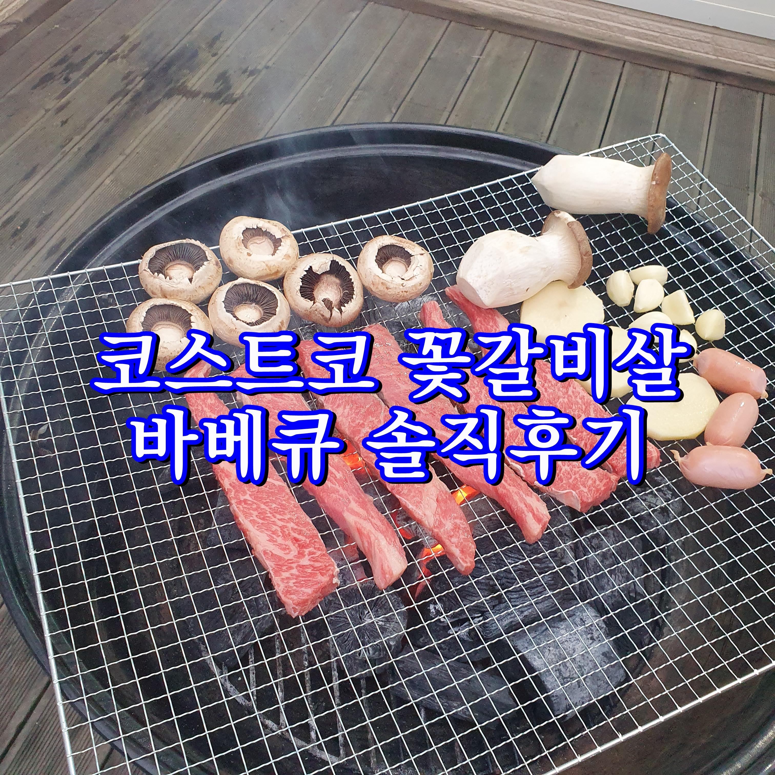코스트코 꽃갈비살 구매 후기(ft.바베큐 소고기 추천)