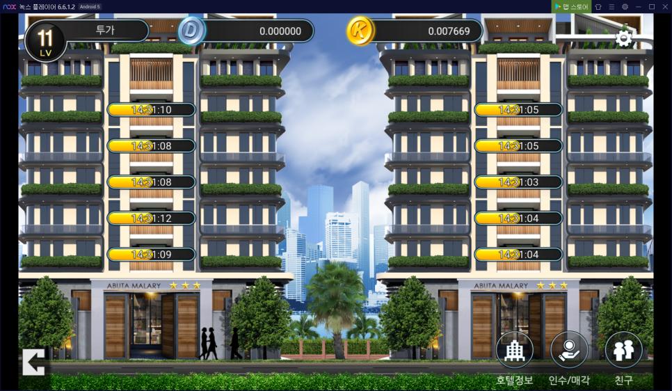 콕플레이(KOK-PLAY) 메뉴얼 4탄 – 호텔왕게임插图30