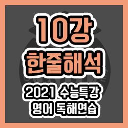 """2021 ̈˜ëŠ¥íŠ¹ê°• ˏ…해연습 10강 ͕œì¤""""해석 Pdf ͕œê¸€"""