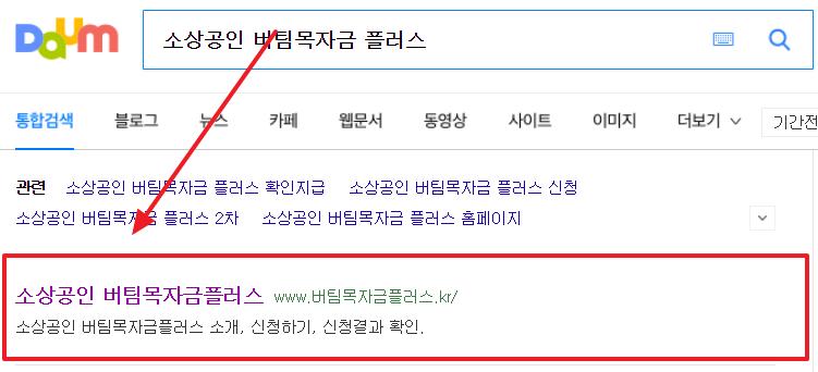 소상공인버팀목자금플러스