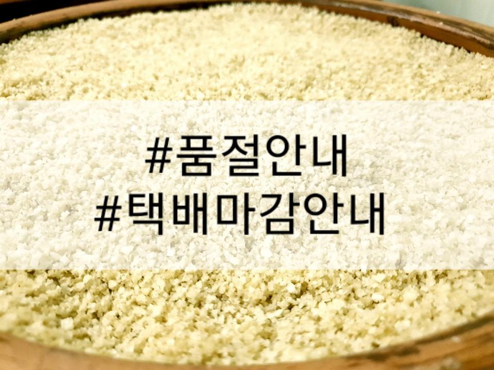 품절안내 및 추석 택배 마감안내, 생물 14일 마감/일반 15일 마감