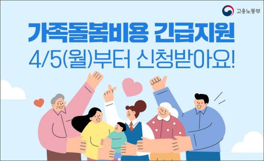 가족돌봄휴가-재난지원금-신청