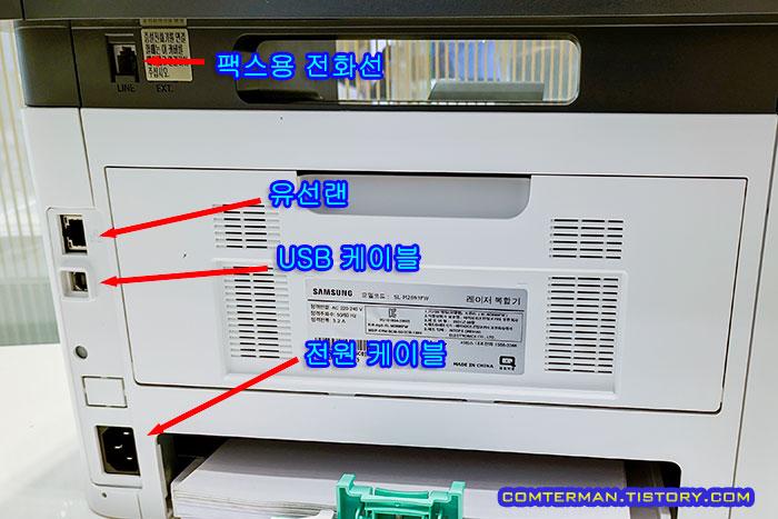 삼성 SL-M2893FW 케이블 연결단자