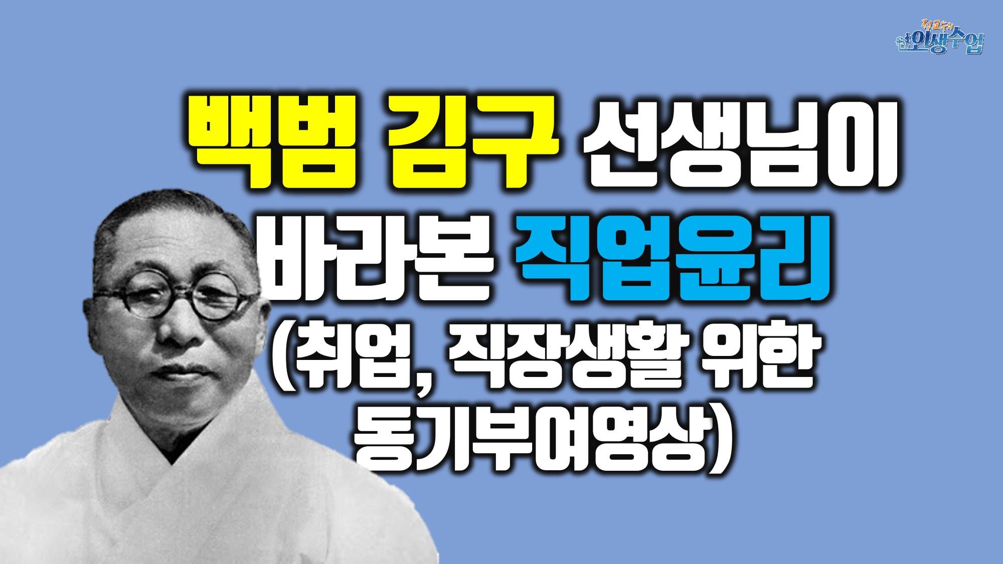 백범 김구 선생님이 바라본 직업윤리(일, 취업, 직업, 직장생활 마음가짐)