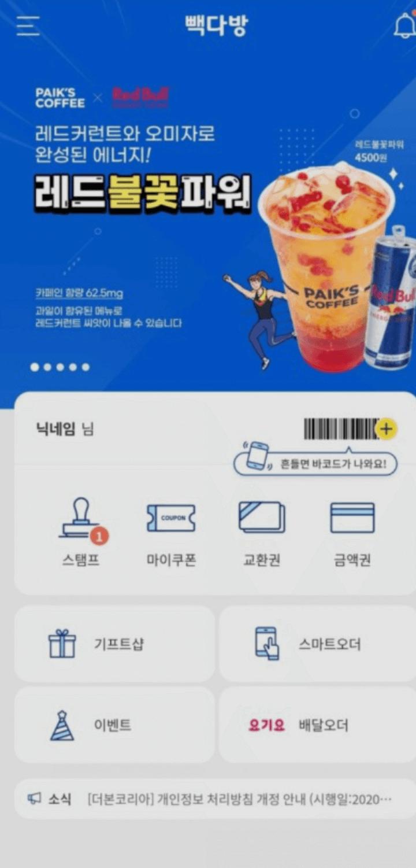 """""""빽다방-스마트오더-사진"""""""