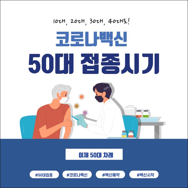 50대 백신접종시기