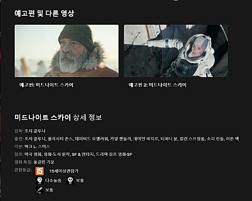 미드나이트 스카이 상세정보