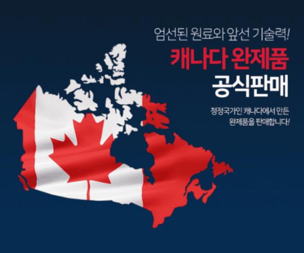 캐나다 완제품 수입