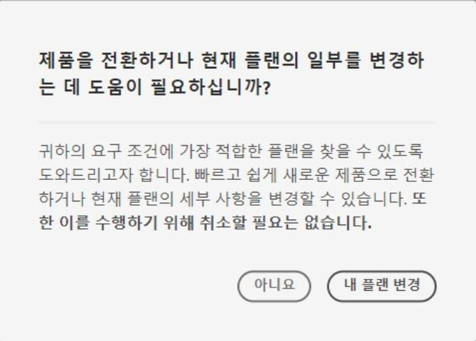 어도비 구독 취소6