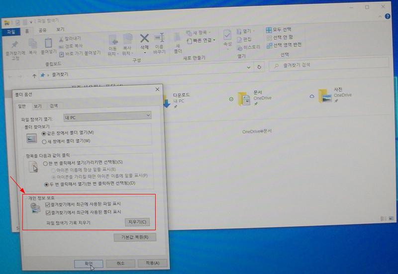 윈도우10 개인 정보 보호 항목