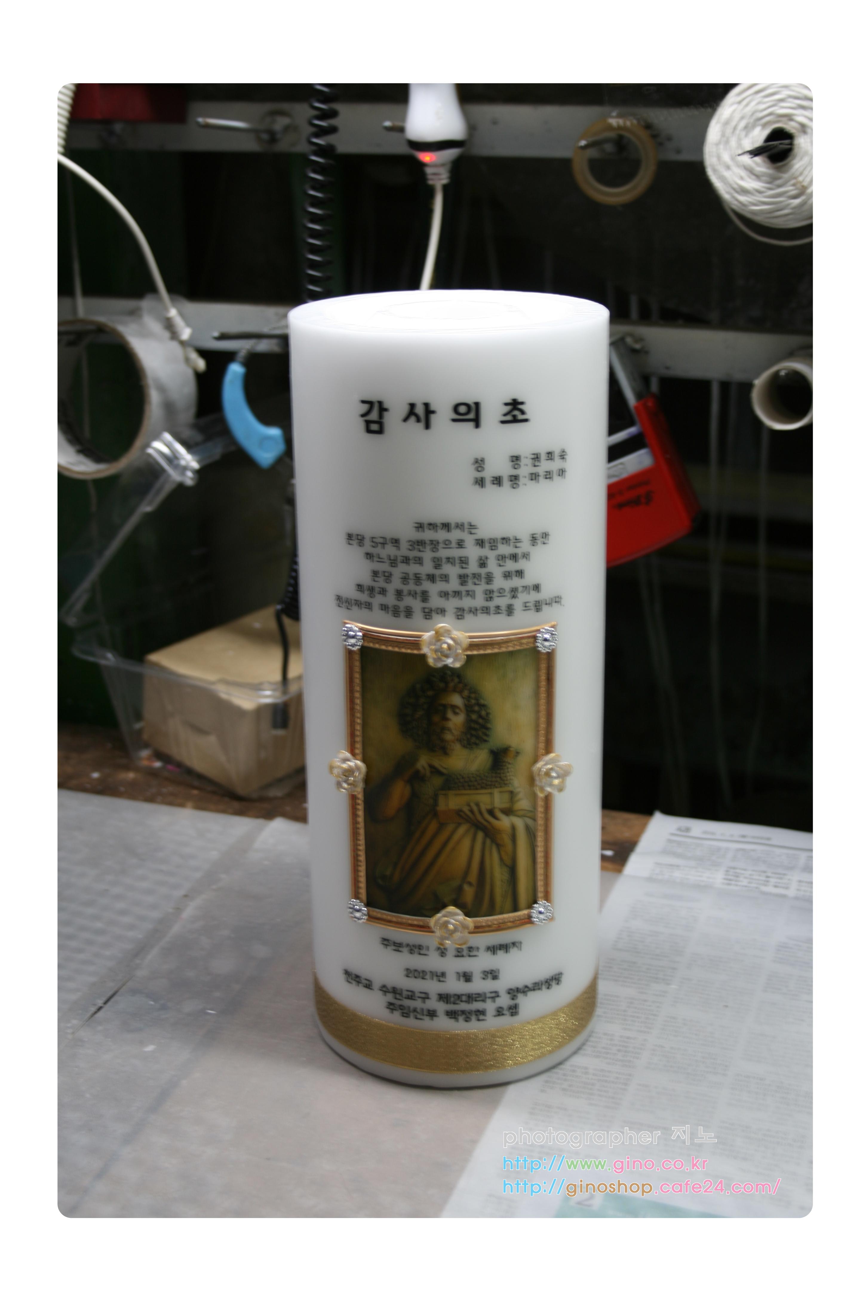 양수리성당 감사의초 양초 캔들 2021.1.3