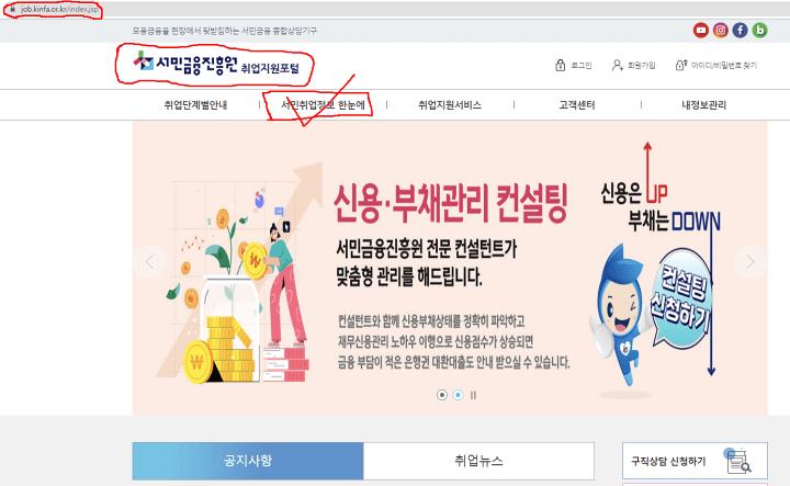 서민금융진흥원취업지원포털
