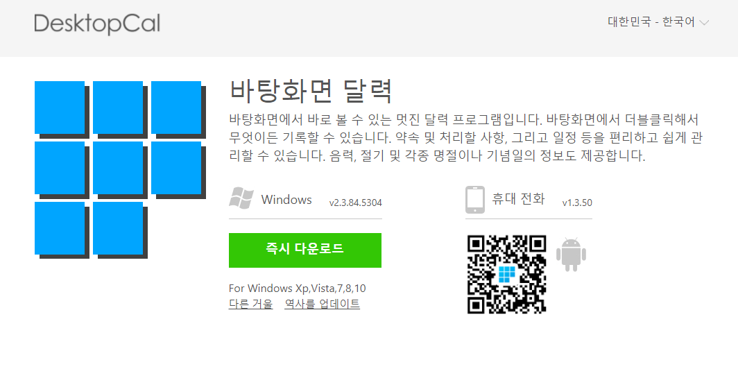 desktopcal 홈페이지