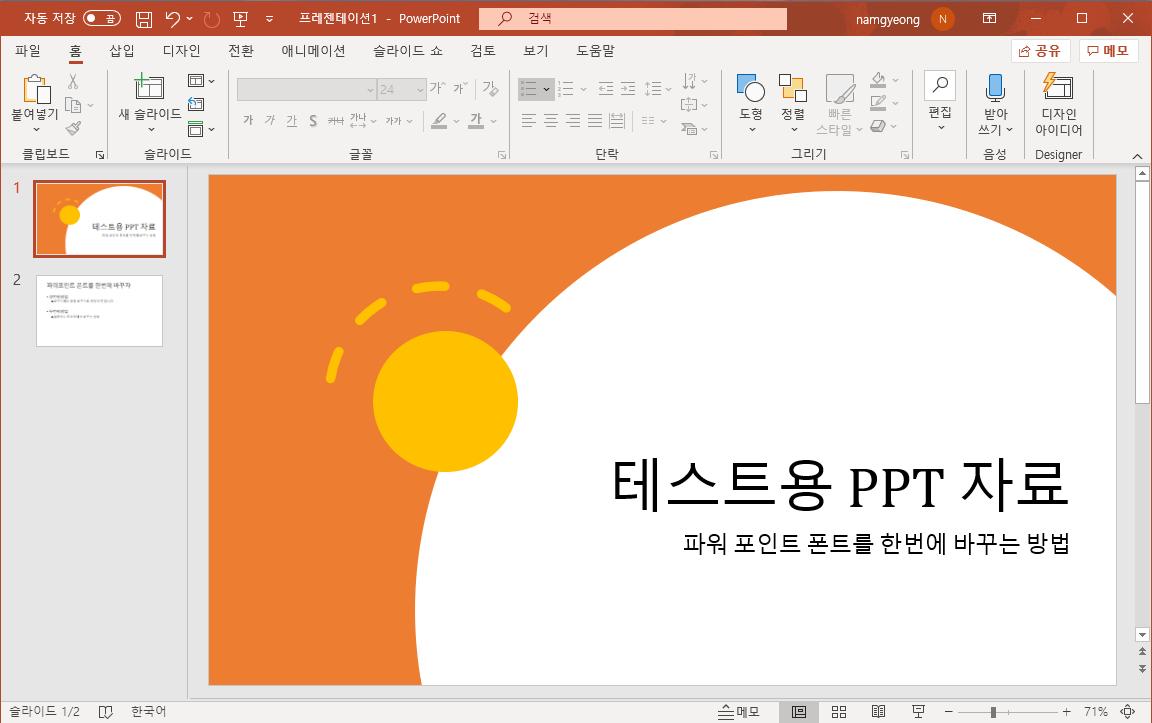 파워포인트 모든 슬라이드 글꼴 폰트 한번에 바꾸기