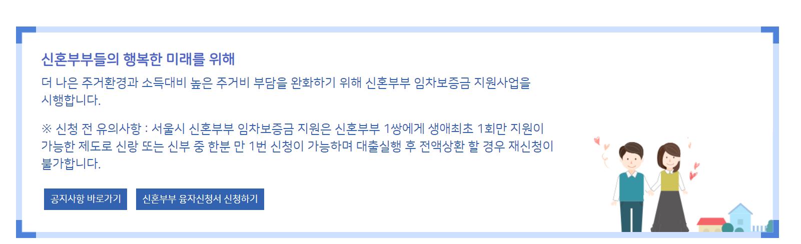 """서울시 신혼부부 전세자금대출"""" data-ke-mobilestyle="""