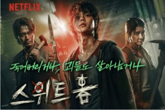 넷플릭스 한국드라마 스위트홈