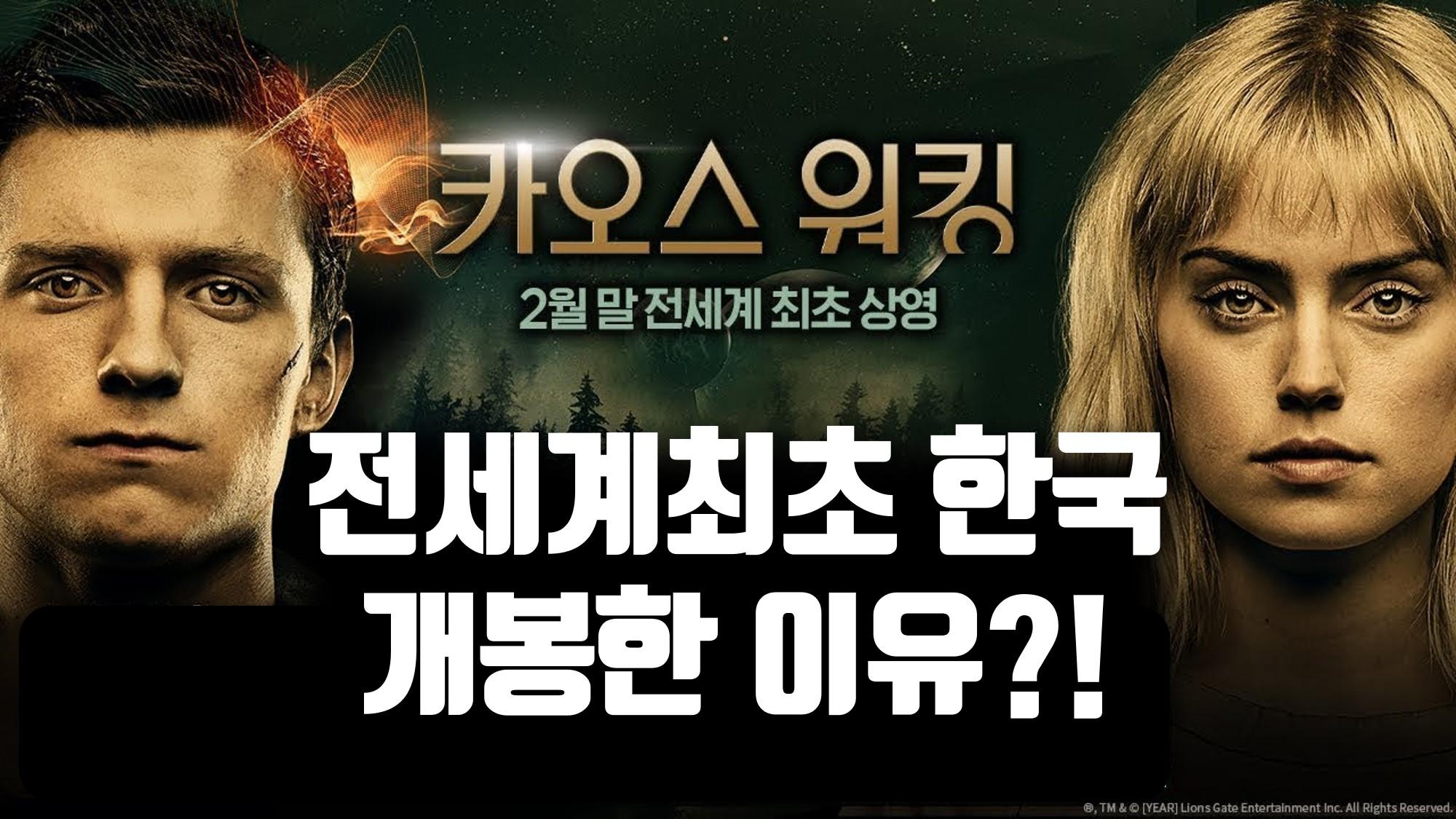 《카오스 워킹》전세계최초 한국 개봉한 이유?!