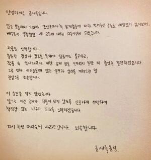 금새록-조선구마사-출연-사과문