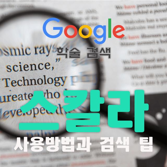 구글_스칼라