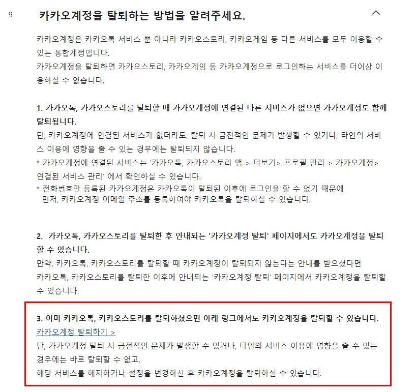 카카오톡 이용자 보호조치 영구정지 해결방법 (+ 해제 후기)