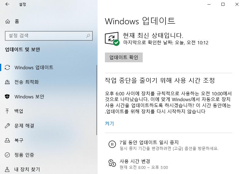 윈도우 10 2009 (2020년 10월) 버전 바뀐점과 업데이트 방법
