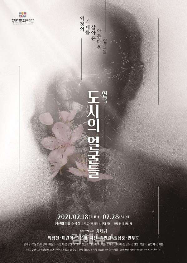 창작연극 <도시의 얼굴들> 2월 18일 개막